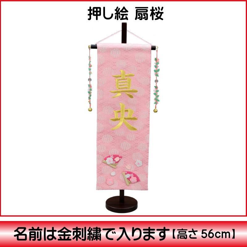 名前旗 雛人形 特中 名物裂 扇桜 金糸刺繍名入れ 生年月日入れ