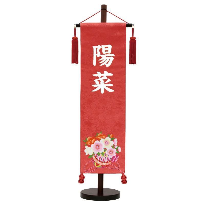 名前旗 雛人形 名物裂 中 鞠と花 刺繍柄 ピンク 白プリント名入れ
