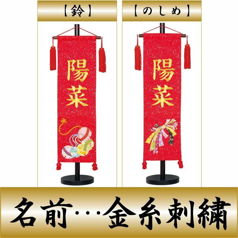 名前旗 雛人形 金襴 中 鈴/のしめ 金糸刺繍名入れ 生年月日入れ