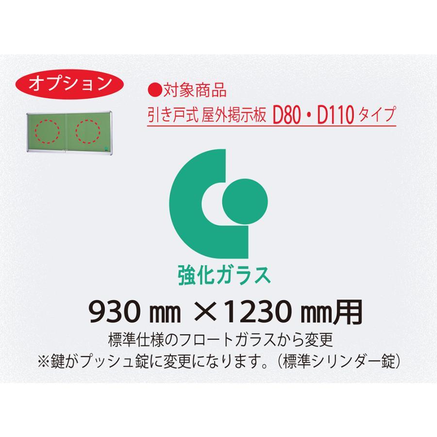 強化ガラス オプション NEW売り切れる前に☆ H930mm×W1230mm用 送料0円