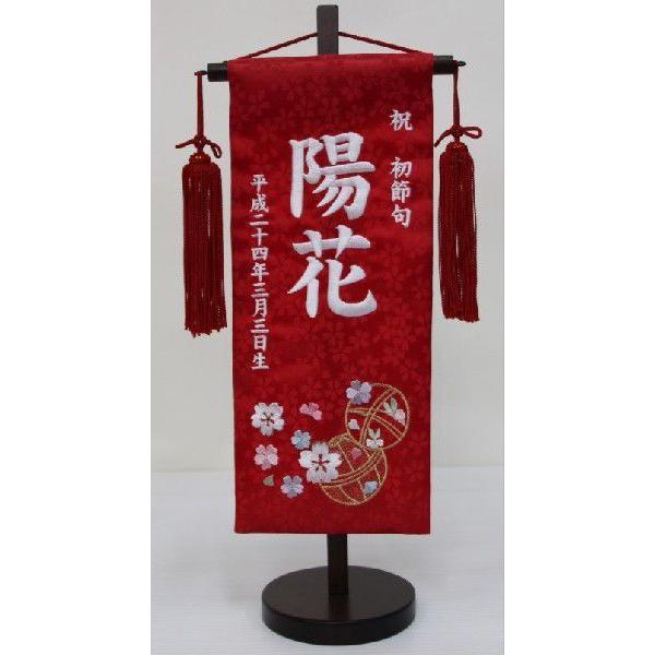 刺繍名前旗(大) まり(赤)