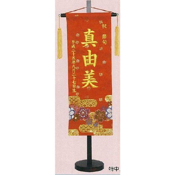 刺繍名前旗(小) 金襴(赤)