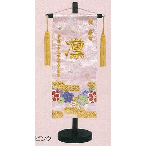 刺繍名前旗(小) 金襴(ピンク)