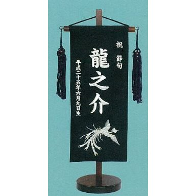 刺繍名前旗(小) 鳳凰(黒)
