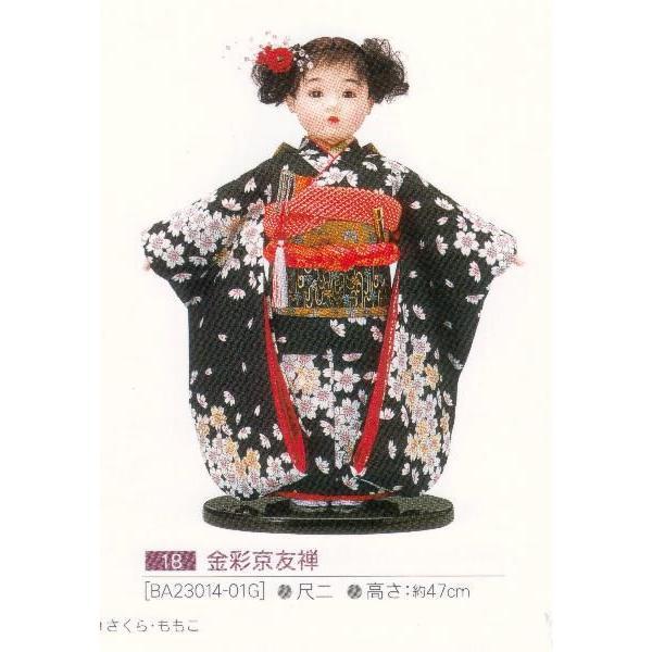金彩京友禅【市松人形】(18-BA230014-01G)