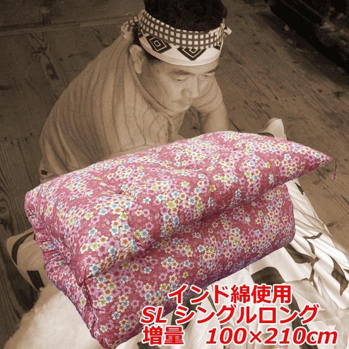 【増量タイプ】インド綿わた敷き布団 シングルロングサイズ 硬めの寝心地 インド綿わた100%  手作り綿わた敷きふとん  柄はお任せ! 【送料無料】