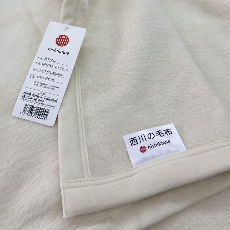 シルク毛布 天然素材 絹100% 京都西川 SGH-2563 人気の定番 最高級シルク毛布 シングルサイズ140×200cm 営業