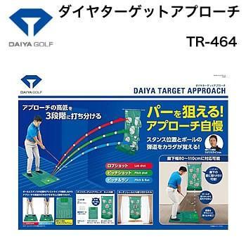 TR-464 ダイヤゴルフ (ゴルフ練習機) ダイヤターゲットアプローチ (ラッピング不可)