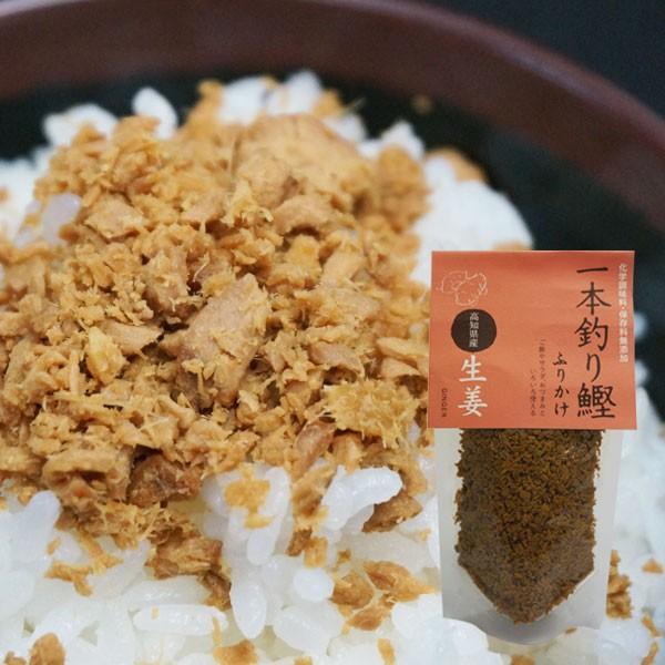 一本釣り鰹ふりかけ 70g   柚子   山椒   生姜   ソフトタイプ   鰹ご飯   フリカケ   土佐   高知|moritokuzo|04