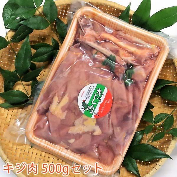 キジ肉500gセット 手切りスライス肉350g ガラ150g 冷凍 梼原町キジ生産組合 雉 ゆすはら きじがら 雉汁 ガラスープ 高知県産 入荷予定 上等