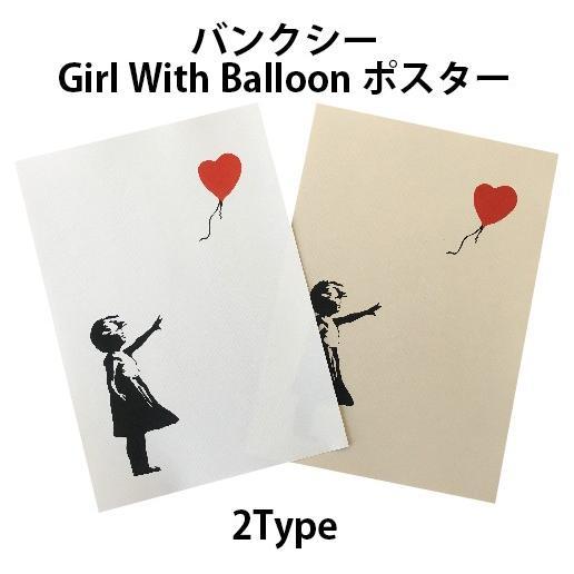スーパーセール期間限定 バンクシー BANKSY Girl-With-Balloon 風船と少女 アート A3サイズ デザインポスター 2タイプ 新作入荷