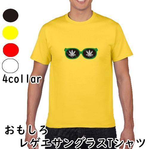 おもしろt オリジナル レゲエ サングラス イラスト 全4色 S M L Xl Xxl Xxxl プリントtシャツ オリジナルグッズ Pr Ts 72 森山印刷所 通販 Yahoo ショッピング