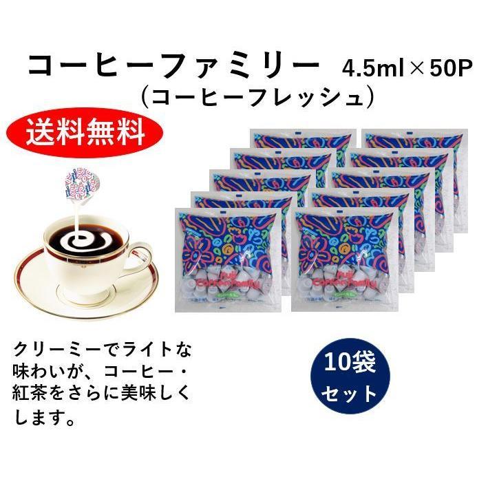 冨士 コーヒーファミリー 超激安 4.5ml コーヒーフレッシュ 50個入 送料無料 正規販売店