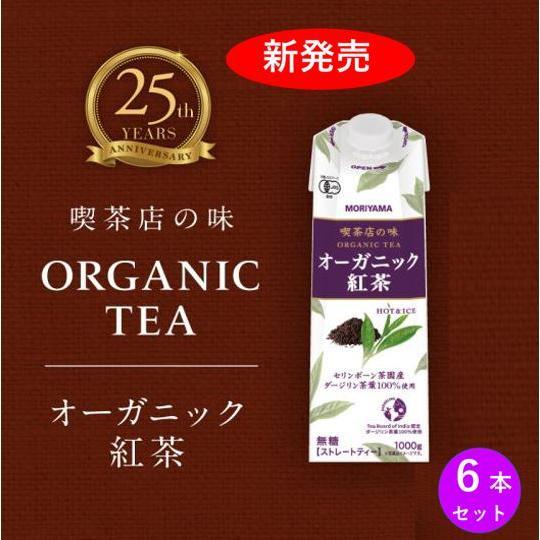 オーガニック紅茶 1000g 当店一番人気 6本入 保障