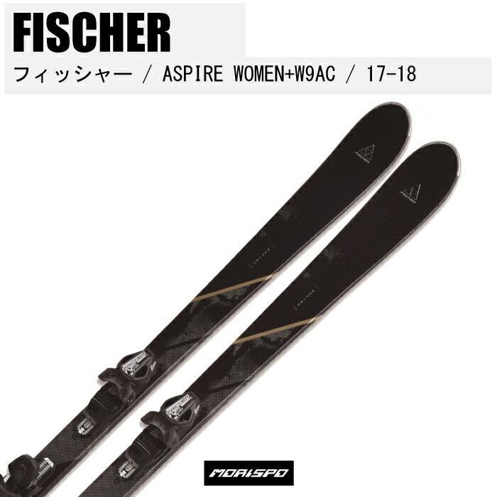 FISCHER フィッシャー ASPIRE WOMEN + W 9 AC SLR 17-18 A30616 ビンディング付 [モリスポ] スキー板