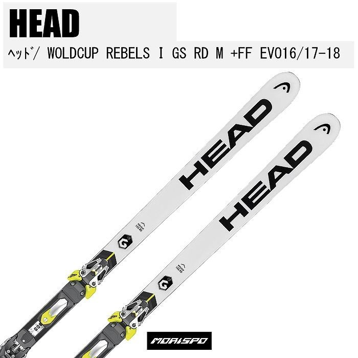 HEAD ヘッド WORLDCUP REBELS I. GS RD M + FREEFLEX EVO 16 17-18 310007 ビンディング付 [モリスポ] スキー板 カービング