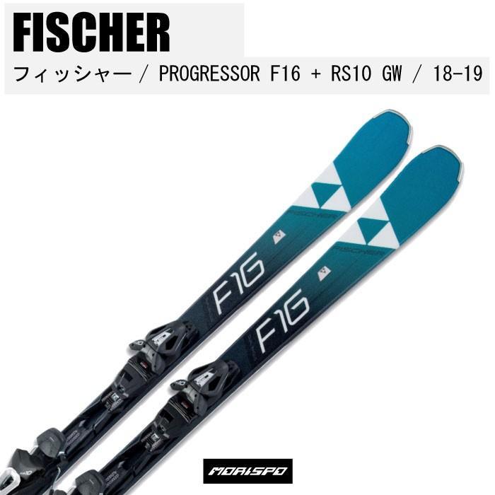 FISCHER フィッシャー PROGRESSOR F16 + RS 10 GW PR プログレッサー F16 18-19 A09818 ビンディング付 [モリスポ] スキー板 カービング