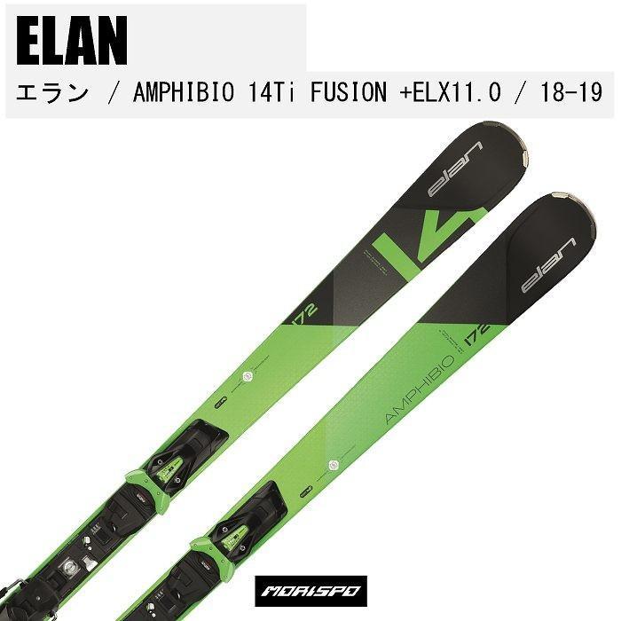 ELAN エラン AMPHIBIO 14 TI FUSION + ELX 11 FUSION GW アンフィビオ 14 TI 18-19 ABIDZM18 ビンディング付 [モリスポ] スキー板 コンプリート