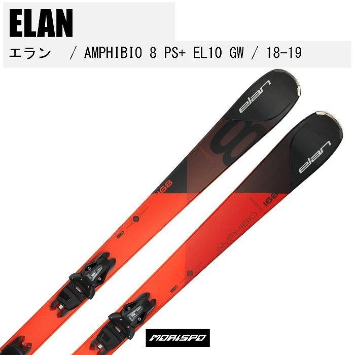 ELAN エラン AMPHIBIO 8 POWER SHIFT + EL 10.0 SHIFT アンフィビオ 8 18-19 ABLEEC18 ビンディング付 [モリスポ] スキー板 コンプリート
