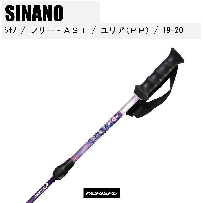 SINANO シナノ 北斗の拳 FREE FAST ユリア フリーFAST 19-20 紫の 022499 伸縮ポール [モリスポ] ストック アダルト