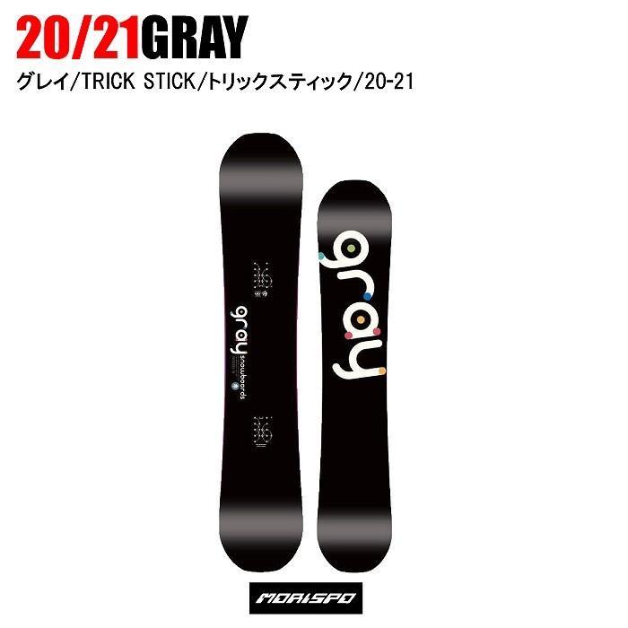 2021 GRAY グレイ TRICKSTICK トリックスティック 20-21 スノーボード 板 フリースタイル