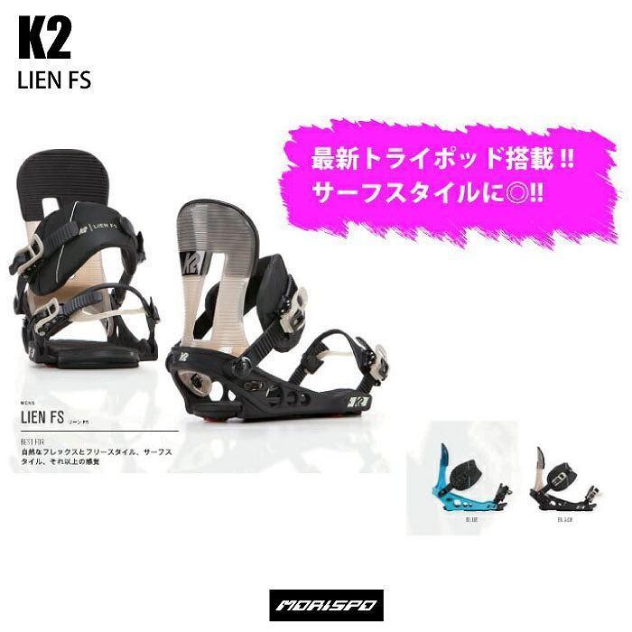 K2 ケーツー LIEN FS リーンエフエス 17-18 [モリスポ] スノーボード ビンディング バインディング