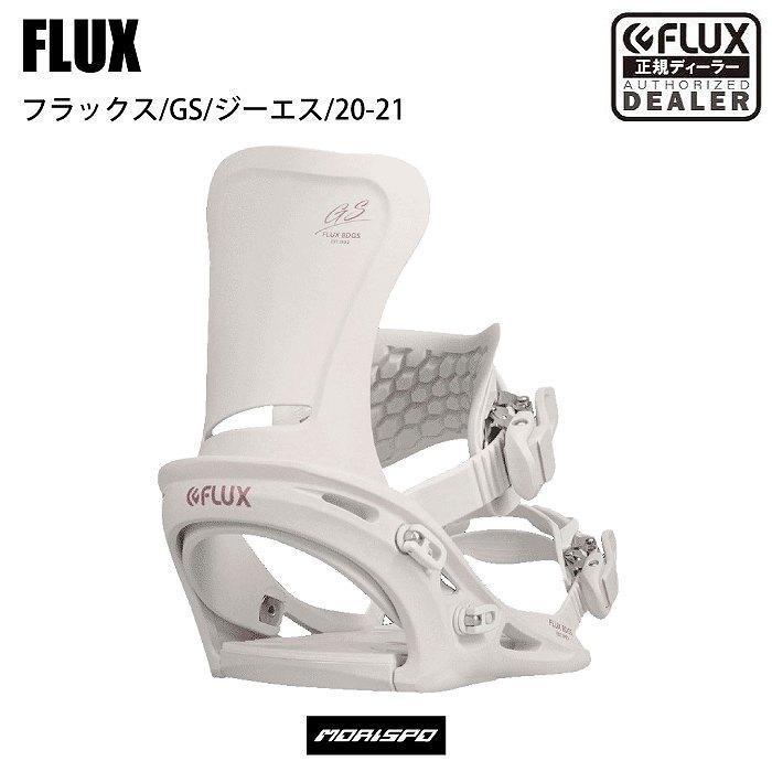 2021 FLUX フラックス GS ジーエス WH ホワイト 20-21 レディース ボード金具 フリースタイル