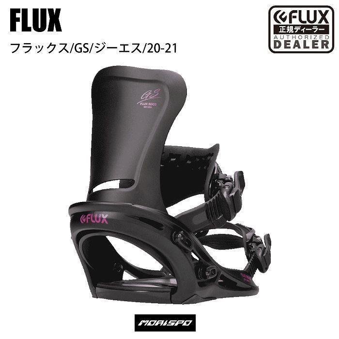 2021 FLUX フラックス GS ジーエス BK ブラック 20-21 レディース ボード金具 フリースタイル