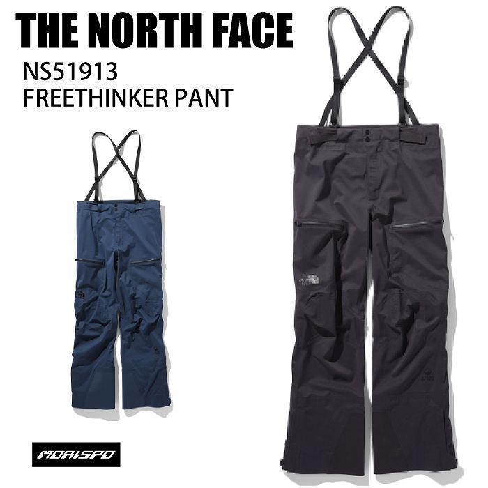 THE NORTH FACE ノースフェイス NS51913 FREETHINKER PANT 19-20 ボードウェア FUTURE LIGHT フューチャーライト パンツ メンズ 2020モデル