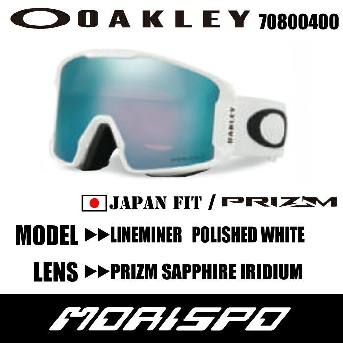 OAKLEY オークリー LINEMINER POLISHED 白い PRIZM SAPPHIRE SNOW GOGGLE OO7080-04 ASIAN FIT 18-19 [モリスポ]