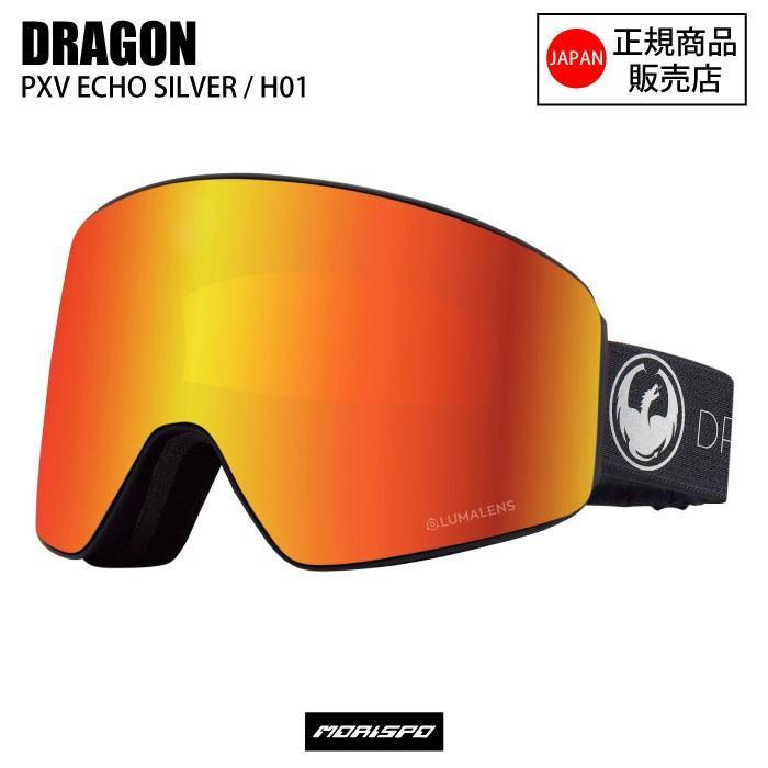 【SEAL限定商品】 DRAGON ドラゴン H01 ゴーグル ピーエックスブイ 2020モデル エコーシルバー H01 ルーマ ジャパン レッド ドラゴン イオナイズ 19-20 2020モデル, エアリーコンタクト:9a0ddd0f --- airmodconsu.dominiotemporario.com