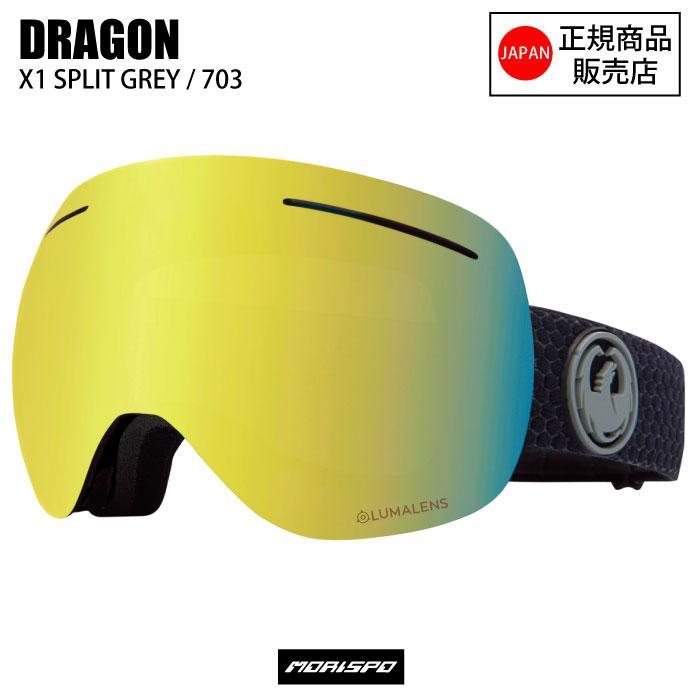 DRAGON / ドラゴン / エックスワン スプリットグレイ / 703 / ルーマ ジャパン ゴールド イオナイズ / [モリスポ] 小物 ゴーグル