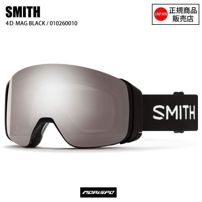 卸し売り購入 スミス ゴーグル SMITH 4D MAG BLACK フォーディーマグ 010260010 クロマポップ サン プラチナ スキーゴーグル スノーボードゴーグル, メンズスーツ スーツデポ 36b76db2