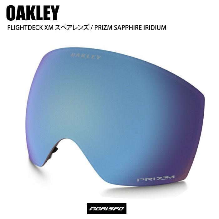 OAKLEY オークリー スペアレンズ FLIGHT DECK XM フライトデッキ XM プリズム サファイア イリジウム [モリスポ] アイウェア スペアレンズ