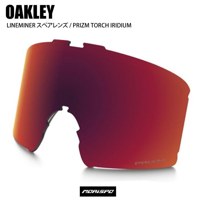 OAKLEY オークリー スペアレンズ LINEMINER ラインマイナー プリズム トーチ イリジウム [モリスポ] アイウェア スペアレンズ