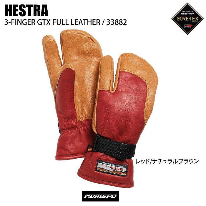 HESTRA ヘストラ 3-FINGER GTX FULL スリーフィンガーゴアテックスフルレザー 33882 レッド ナチュラル ブラウン グローブ