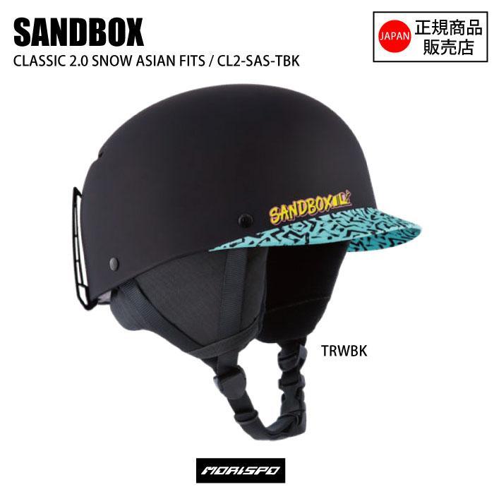 SANDBOX サンドボックス CLASSIC 2.0 SNOW ASI クラシック2.0スノー アジアンフィット CL2-SAS-TBK-ML TRWBK [モリスポ] ヘルメット ボードヘルメット