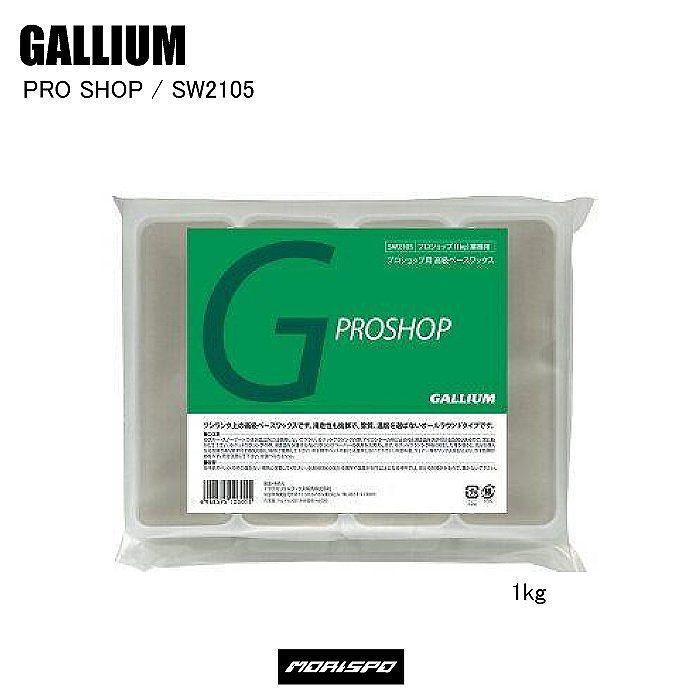 GALLIUM ガリウム プロショップ WAX 1KG SW2105 スキー スノーボード ボード
