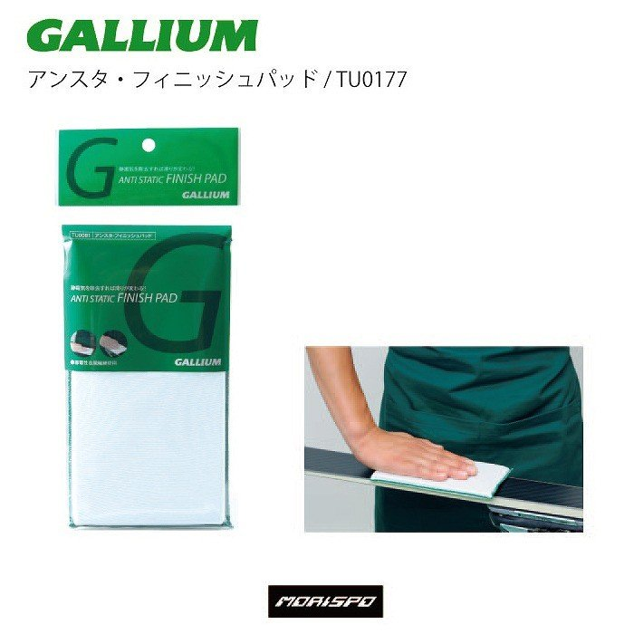 [ネコポス対応]GALLIUM ガリウム アンスタ・フィニッシュパッド TU0177 19.5×10.5 スキー スノーボード ボード