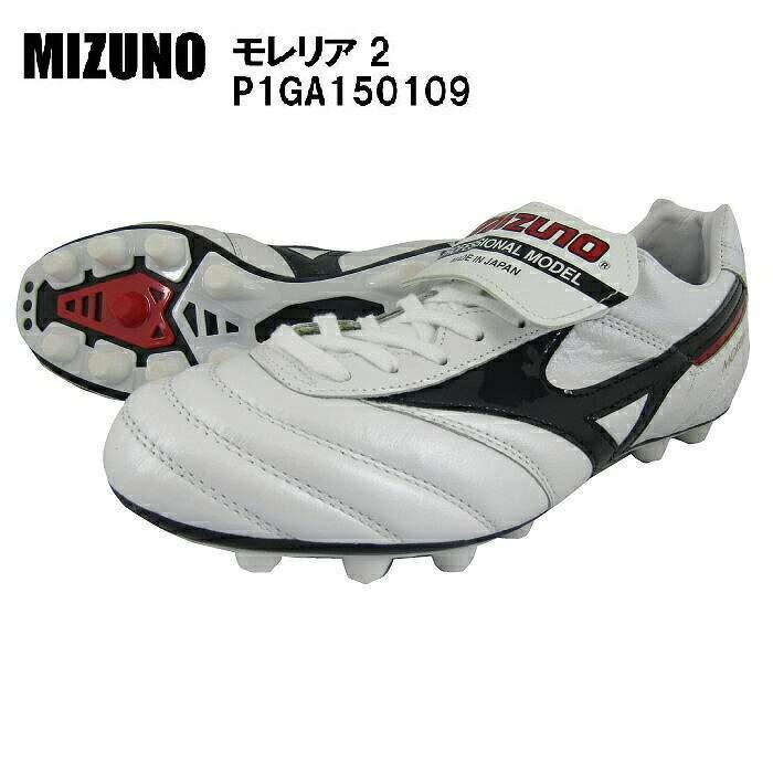 MIZUNO ミズノ モレリア 2 P1GA150109 スーパーホワイトパール×ブラック [モリスポ] サッカー スパイク
