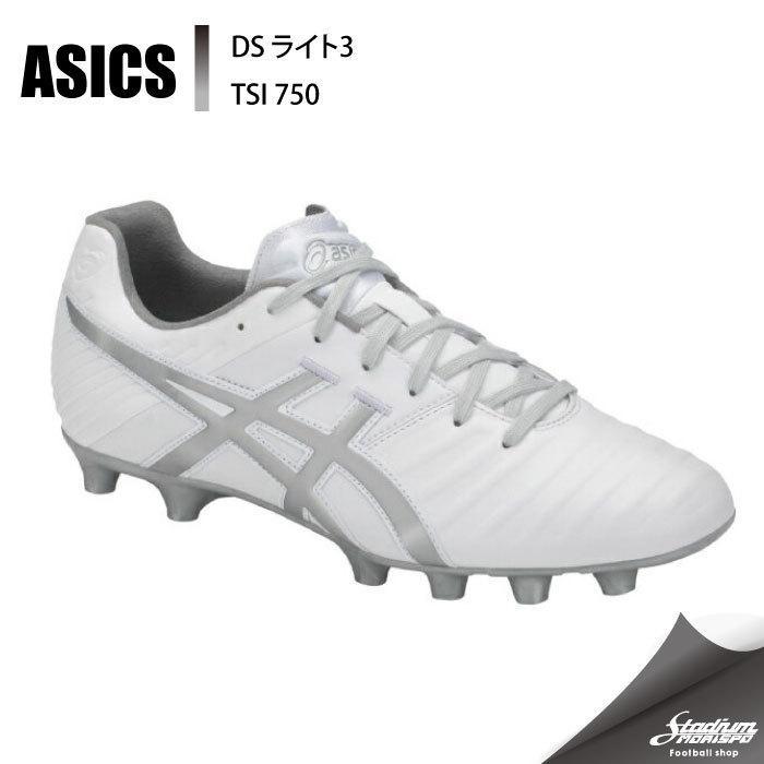 ASICS アシックス DSライト 3 TSI750 ホワイト×シルバー [モリスポ] サッカー スパイク