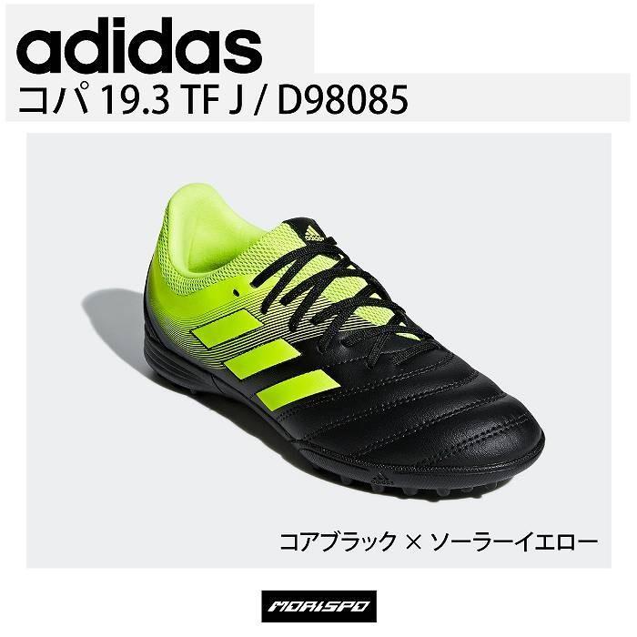 ADIDAS アディダス ジュニア コパ 19.3 TF J D98085 コアブラック×ソーラーイエロー [モリスポ] サッカー ジュニアトレーニング