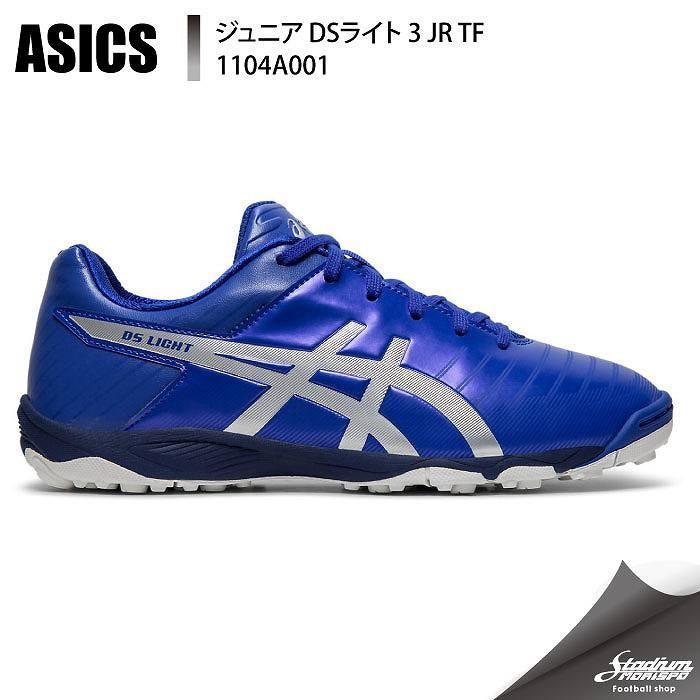 ASICS アシックス ジュニア DSライト 3 JR TF 1104A001 アシックスブルー×シルバー モリスポ サッカー ジュニアトレーニング