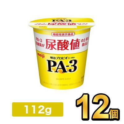 明治 プロビオヨーグルト PA-3 新品 送料無料 新作入荷 ヨーグルト 12個 機能性表示食品 明治特約店 乳酸菌 meiji プリン体