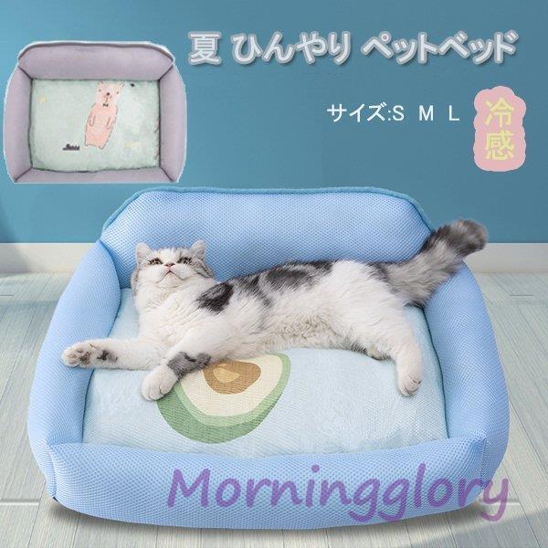 ペット 新品未使用 ベッド 犬 猫 夏 ひんやり ドット犬 クール 激安 激安特価 送料無料 夏用 ドットハウス 暑さ対策 猫ベッドペットベッド 涼しい 冷感