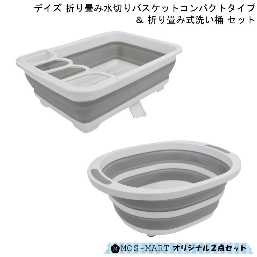 デイズ 折り畳み水切りバスケット&折り畳み洗い桶 キッチン計2点セット タマハシ 水まわり シンプル コンパクト シンク DAYS mos-mart