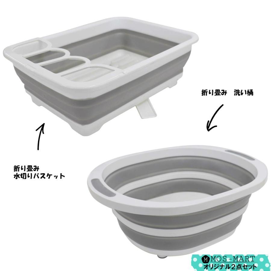 デイズ 折り畳み水切りバスケット&折り畳み洗い桶 キッチン計2点セット タマハシ 水まわり シンプル コンパクト シンク DAYS mos-mart 02