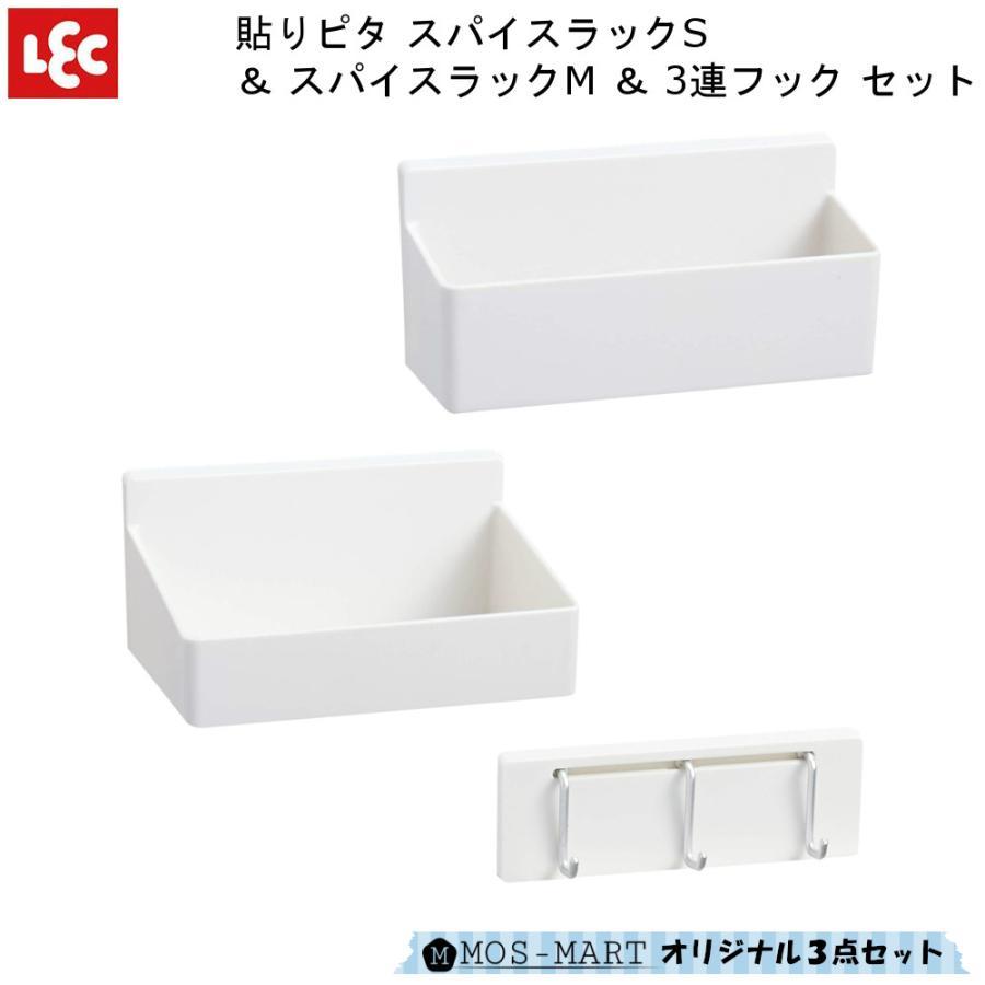 レック HARU キッチン収納 計3点セット スパイスラック2点&3連フック 貼ってはがせる キズつかない 簡単に 吸着 シンプル mos-mart