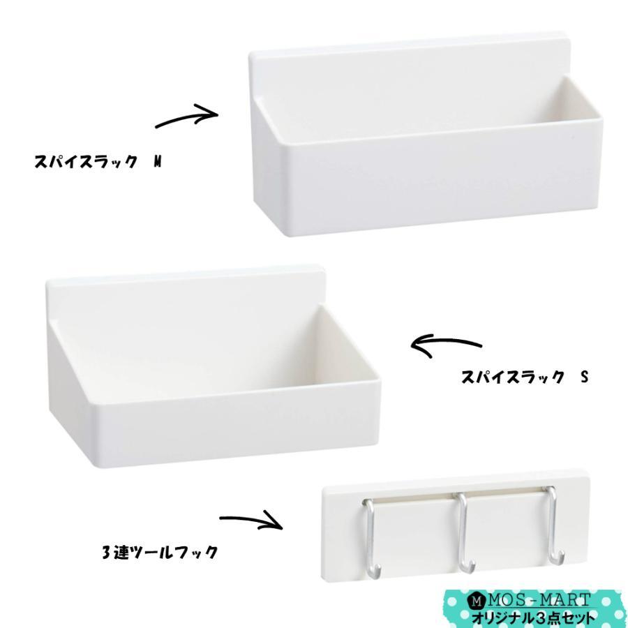 レック HARU キッチン収納 計3点セット スパイスラック2点&3連フック 貼ってはがせる キズつかない 簡単に 吸着 シンプル mos-mart 02