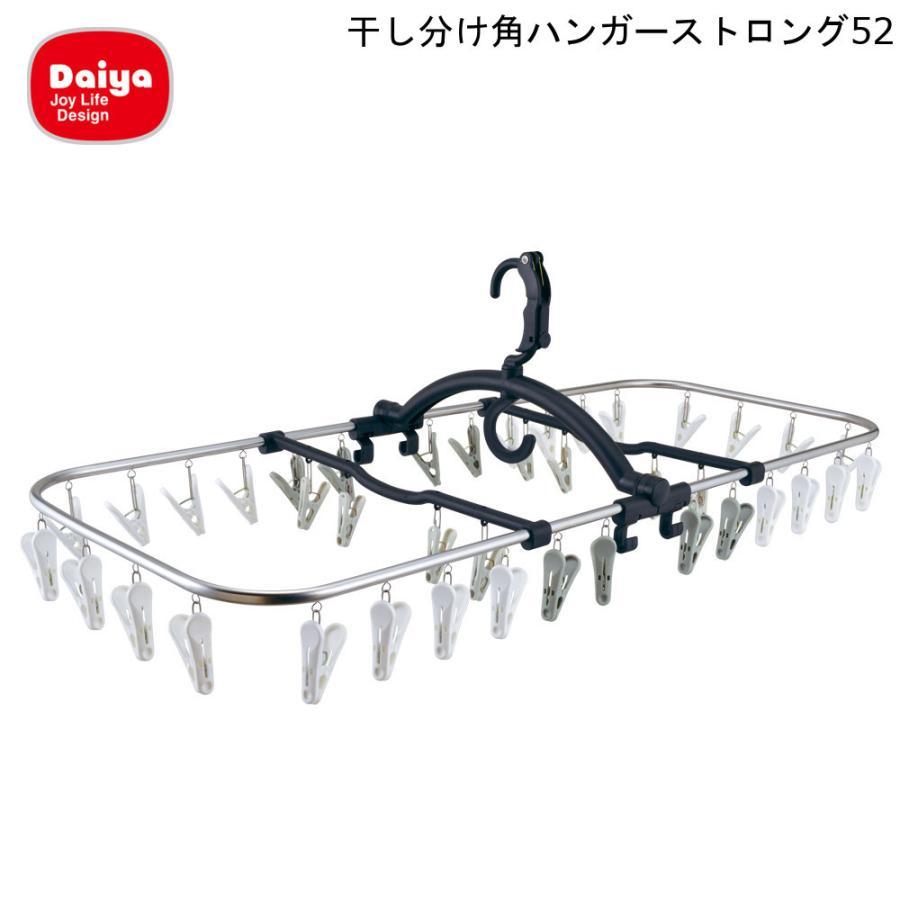 干し分け角ハンガー ST40 営業 ブラック グレー ダイヤ Daiya 洗濯ばさみ 洗濯 物干し 洗たく ランドリー 卸売り